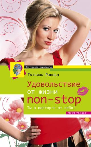 Удовольствие от жизни non-stop. Ты в восторге от себя!