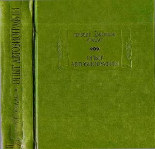 Уэллс Г. Опыт автобиографии [Открытия и заключения одного вполне заурядного ума (начиная с 1866 года)]