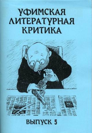 Уфимская литературная критика. Выпуск 5