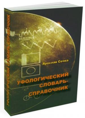 Уфологический словарь-справочник