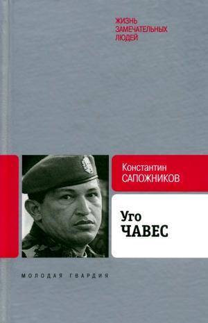 Уго Чавес. Одинокий революционер [Maxima-Library]