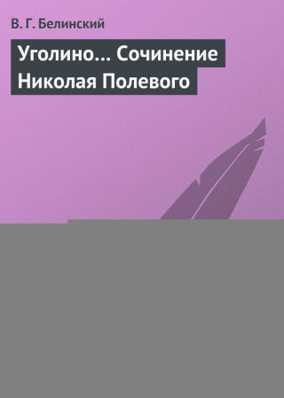 Уголино… Сочинение Николая Полевого