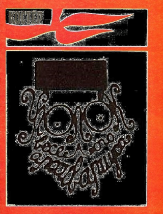 Уголок весёлого архивариуса - 4 (1981-1985)