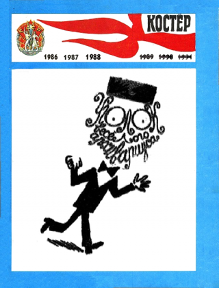 Уголок весёлого архивариуса - 5 (1986–1988) [компиляция]