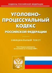 Уголовно-процессуальный кодекс Российской Федерации [2010 ноябрь]