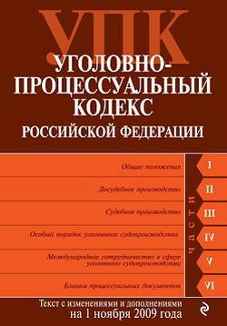 Уголовно-процессуальный кодекс Российской Федерации. Текст с изменениями и дополнениями на 1 ноября 2009 г.