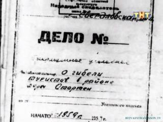 Уголовное дело о гибели группы Дятлова