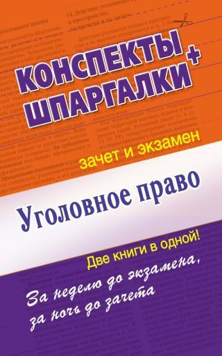 Уголовное право. Конспект + Шпаргалки. Две книги в одной!