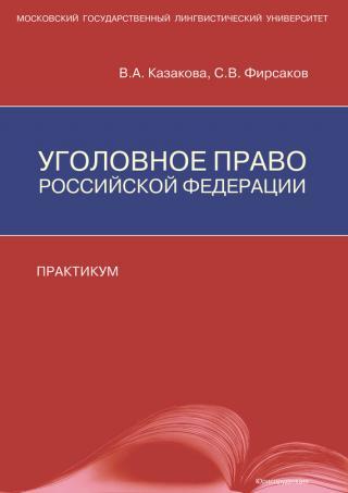 Уголовное право Российской Федерации. Практикум