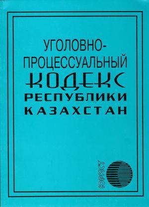 Уголовный кодекс Республики Казахстан (новая редакция 03.07.2014)
