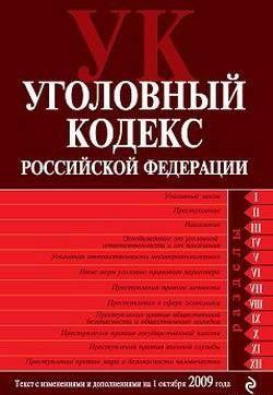 Уголовный кодекс Российской Федерации. Текст с изменениями и дополнениями на 1 октября 2009 г.