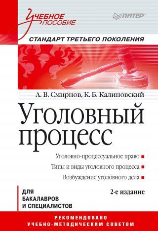Уголовный процесс современных зарубежных государств (учебное пособие)