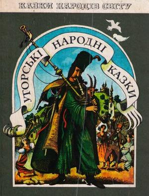Угорські народні казки