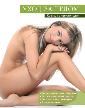 Уход за телом. Краткая энциклопедия