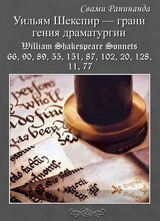 Уильям Шекспир — грани гения драматургии