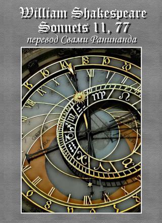 Уильям Шекспир Сонеты 11, 77, — литературный перевод Свами Ранинанда