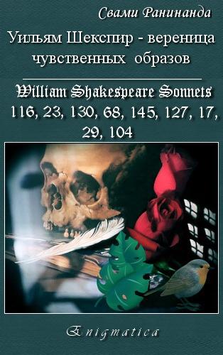 Уильям Шекспир — вереница чувственных образов