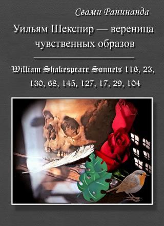 Уильям Шекспир - вереница чувственных образов