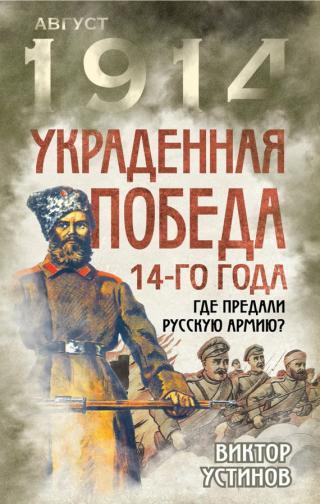 Украденная победа 14-го года [Где предали русскую армию?]