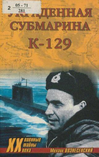 Украденная субмарина. К-129