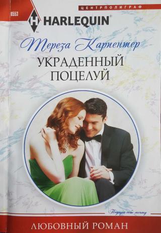 Украденный поцелуй [Stolen Kiss From a Prince]