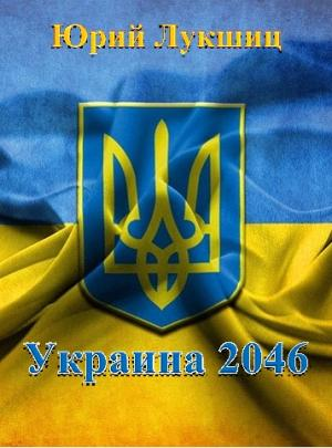 Украина 2046