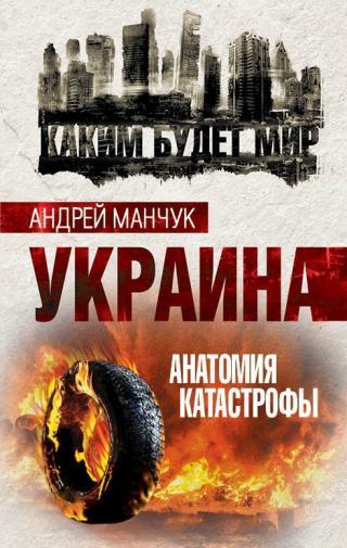 Украина. Анатомия катастрофы
