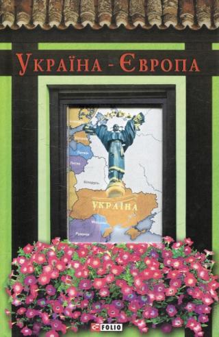Україна-Європа [антология]
