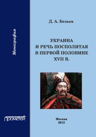 Украина и Речь Посполитая в первой половине XVII в.