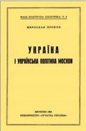 Україна і українська політика Москви