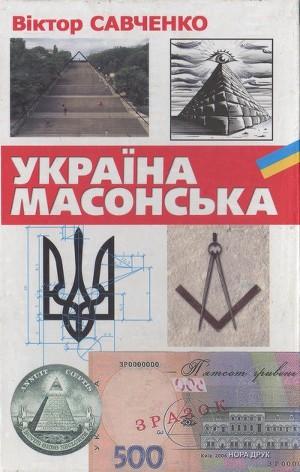Украина масонская