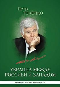Украина между Россией и Западом: историко-публицистические очерки