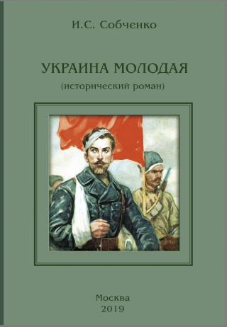 Украина Молодая