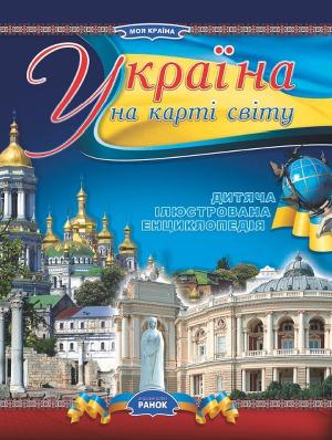 Україна на карті світу