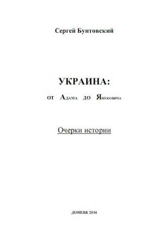 Украина от Адама до Януковича. Очерки истории