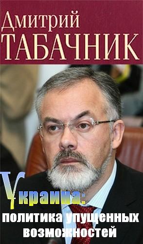 Украина: политика упущенных возможностей
