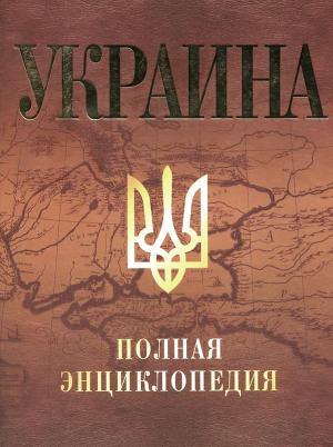 Украина. Полная энциклопедия