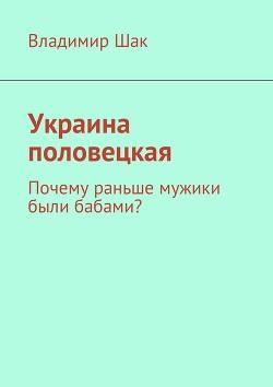 Украина половецкая. Почему раньше мужики были бабами? (СИ)