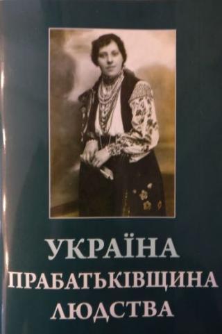 Україна прабатьківщина людства