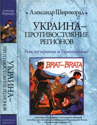 Украина — противостояние регионов