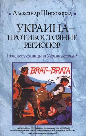 Украина. Противостояние регионов