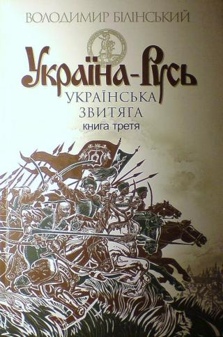 Україна-Русь. Книга третя. Українська звитяга