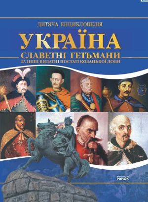 Україна. Славетні гетьмани та інші видатні постаті козацької доби