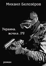 Украина.точка.РУ