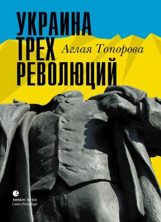 Украина трех революций