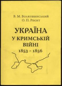 Україна у Кримській війні 1853-1856 pp. (до 150-річчя Східної війни)