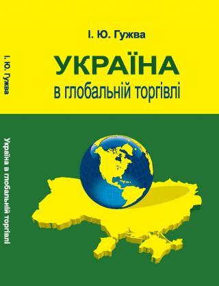 Україна в глобальній торгівлі