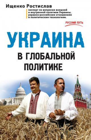 Украина в глобальной политике