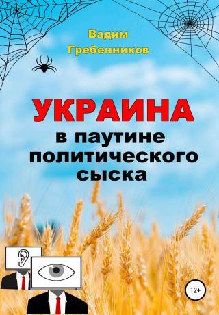 Украина в паутине политического сыска