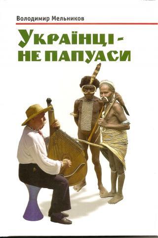 Українці - не папуаси